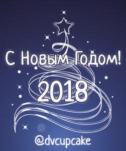 Новый год 2018   Капкейки на заказ в СПб