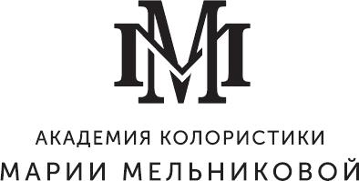 Академия колористики Марии Мельниковой