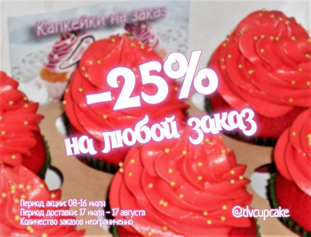 Скидка 25% — акция ВКонтакте