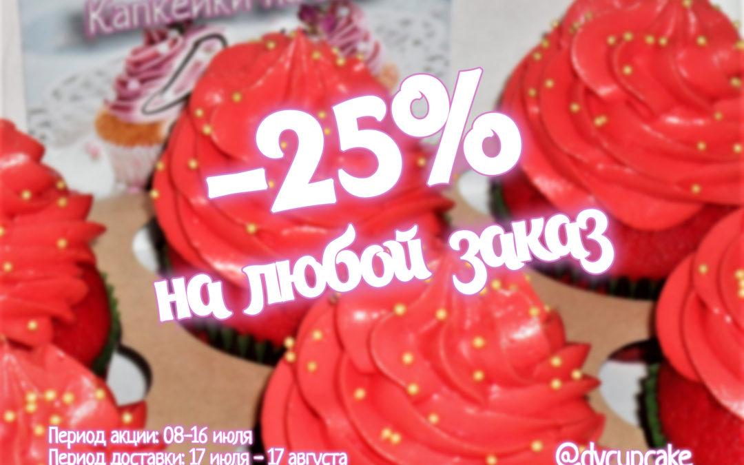 Скидка 25% | Капкейки на заказ в СПб
