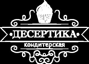 Кондитерская Десертика - Капкейки, торты, муссовые десерты, эклеры, зефир