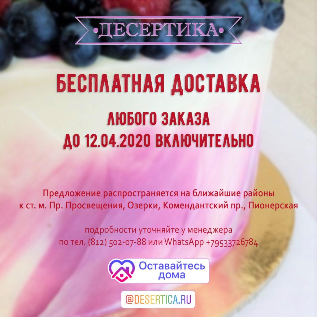 Бесплатная доставка - Капкейки на заказ в СПб